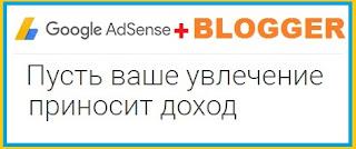 как добавить Adsense в Blogger