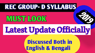 RRC Group-D syllabus and exam pattern