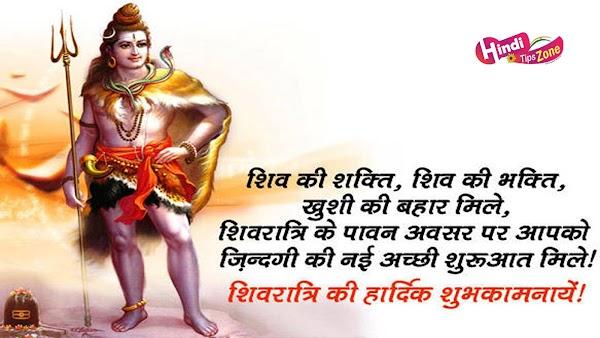 महा शिवरात्रि शुभकामनाएं  | Maha Shivratri Wishes,Quotes In Hindi