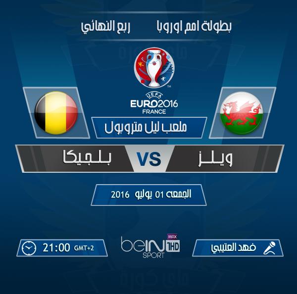 ويلز تفوزعلى بلجيكا 3-1 فى  ربع نهائى بطولة أمم أوروبا 2016 وتقابل البرتغال فى نصف النهائى