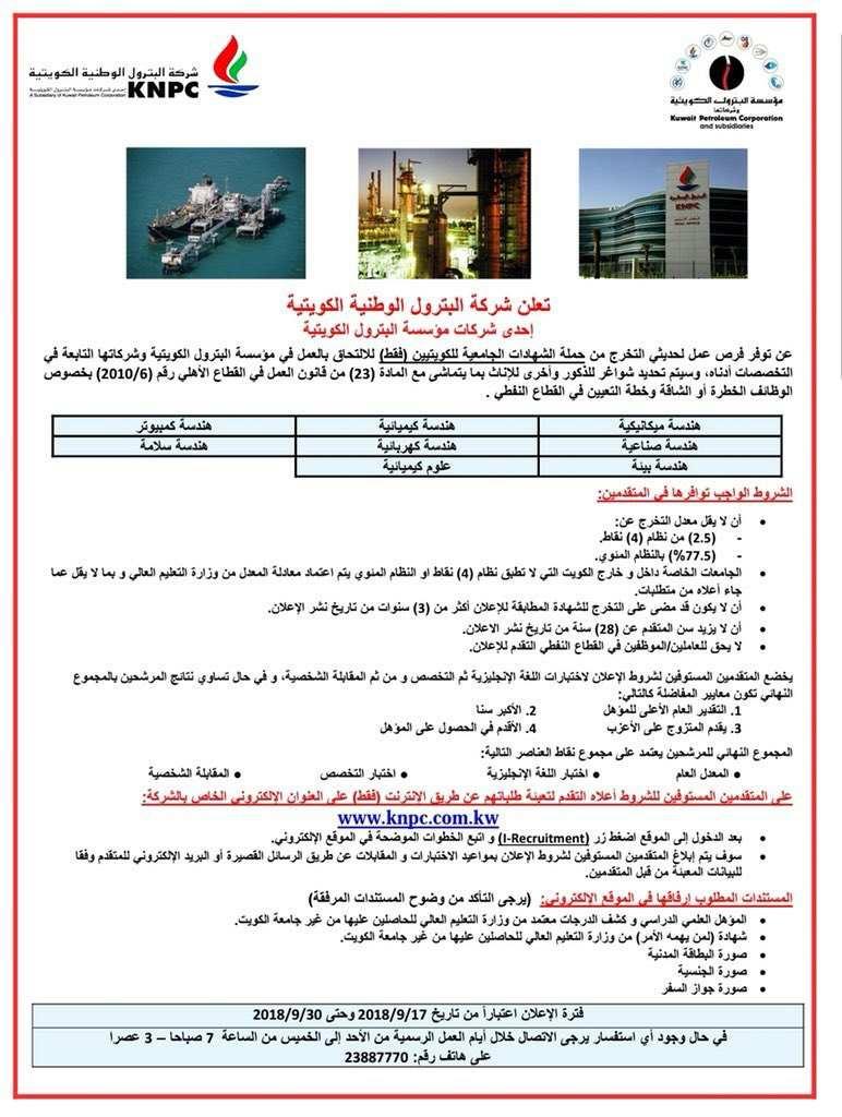 التوظيف الإلكتروني الكويتي