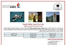 بدء التوظيف الإلكتروني اليوم لكافة الخريجين والشباب في شركة البترول الوطنية الكويتية للعام الهجري الجديد 1440 دون استثناء للتقديم الآلي