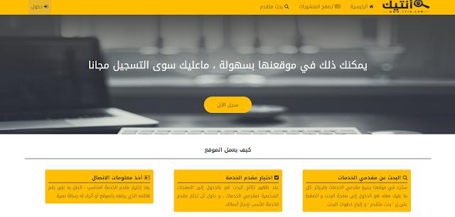 أول و أفضل موقع في الجزائر لمن يبحث عن عمل - موقع لا أنصحك بتفويته سارع الأن وسجل به 2018