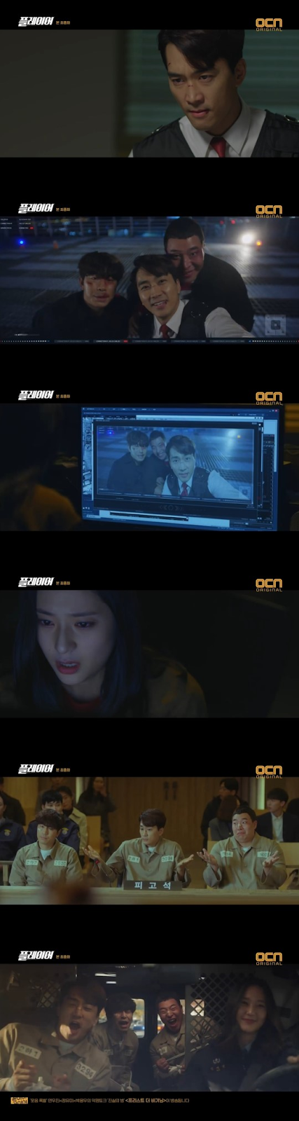Player] FINALE Ep 14 spoilers, Song Seung Hun x Jung Soo
