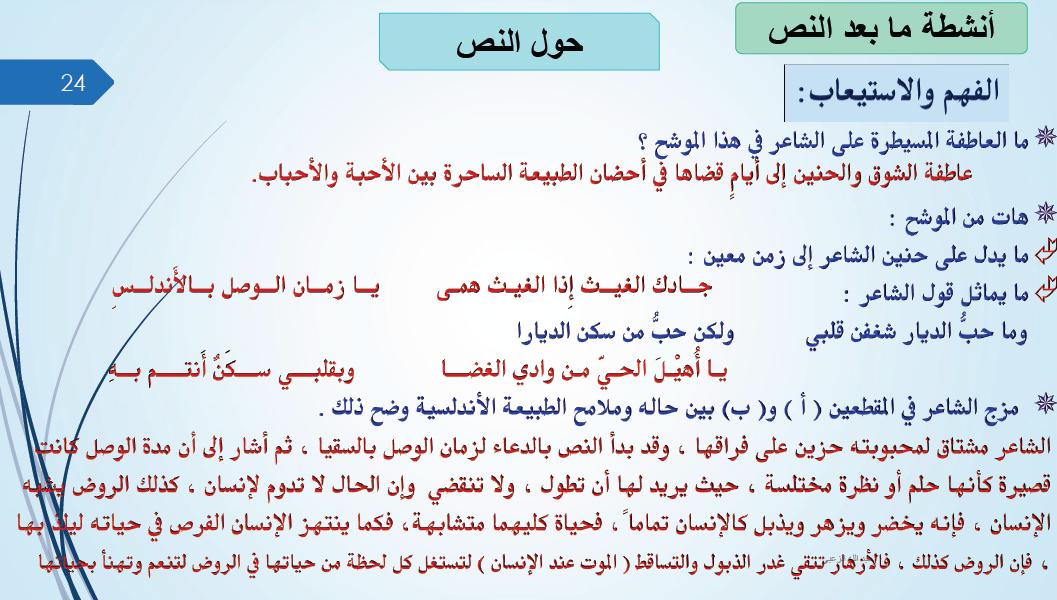 حل دروس لغة عربية صف ثاني عشر