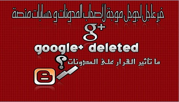 خبر عاجل لجوجل في شهر فبراير موجه لأصحاب حساب منصة +Google والمدونات