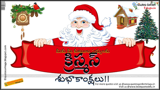 Telugu Christmas greetings with beautiful walllpapers
