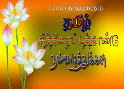 new year images in tamil