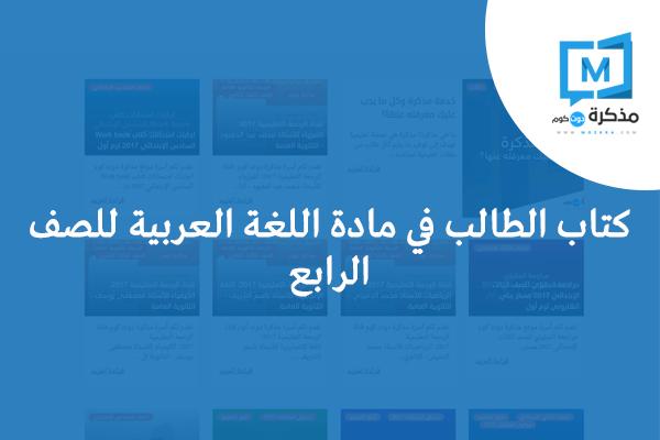 كتاب الطالب في مادة اللغة العربية للصف الرابع