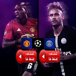 مشاهدة مباراة مانشستر يونايتد و باريس سان جيرمان بث مباشر بتاريخ 12-02-2019 دوري أبطال اوروبا مميز وحصري