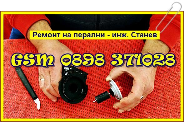 ремонт на перални, ремонт на перални в София