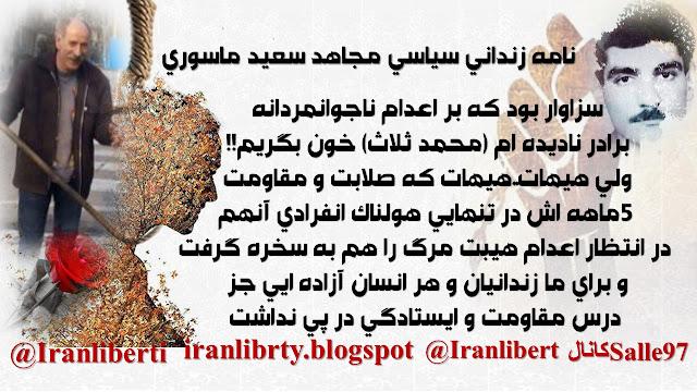 سعید ماسوری- محمد ثلاث