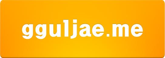 http://gguljae.me/