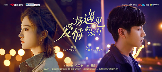 a journey to meet love cdrama