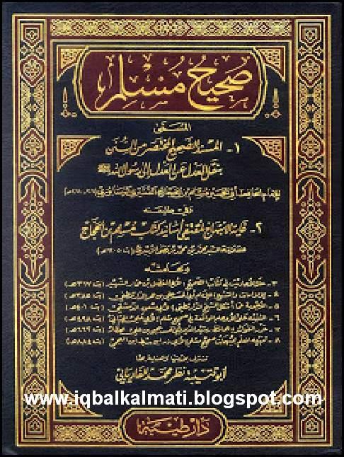 Hadith - Urdu Tubes