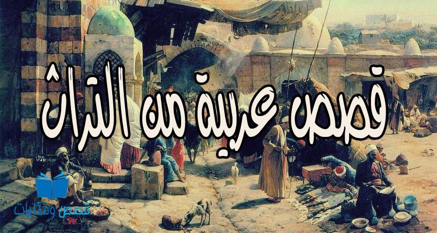 قصص عربية من التراث العربي القديم