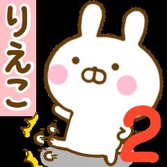 Rabbit Usahina rieko 2