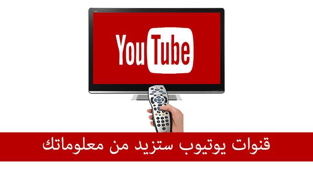 قنوات يوتيوب ستزيد من معلوماتك