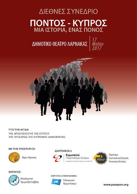 Διεθνές Συνέδριο «Πόντος- Κύπρος: μια ιστορία, ένας πόνος»
