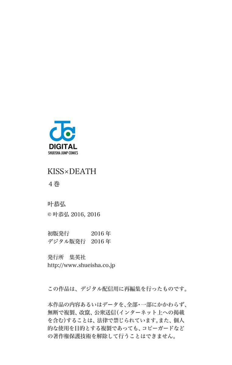 Kiss x Death - Chapter 51