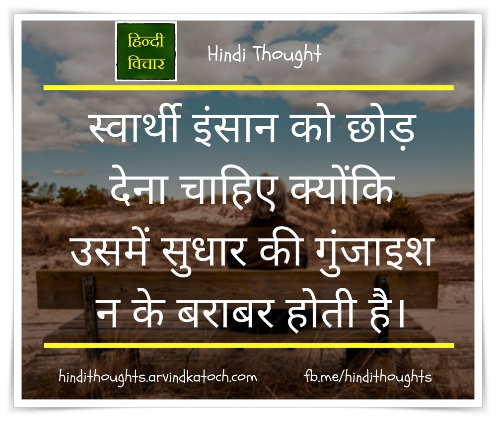 Selfish people quotes in hindi