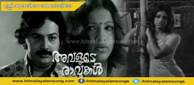 Unniyaaraariro thangamaaraariro – Avalude raavukal MALAYALAM MOVIE SONG LYRICS