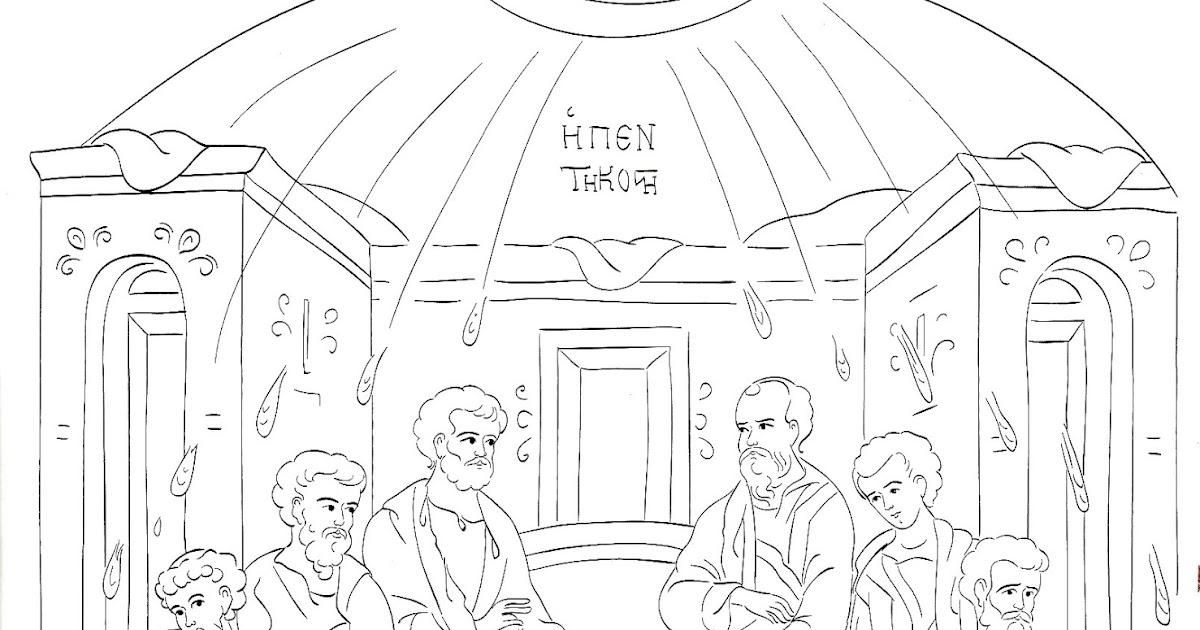 Orthodox Christian Education Pentecost