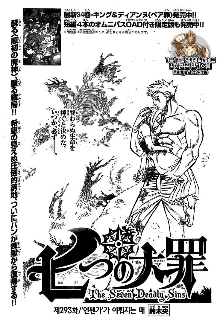Nanatsu no Taizai 293 Raw