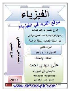 مساعد الطالب في الفيزياء للصف لسادس العلمي الفرع التطبيقي pdf .العراق  أ. علي مهدي أحمد