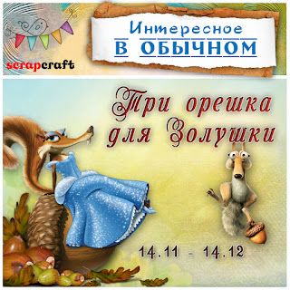 http://scrapcraft-ru.blogspot.ru/2017/11/blog-post.html