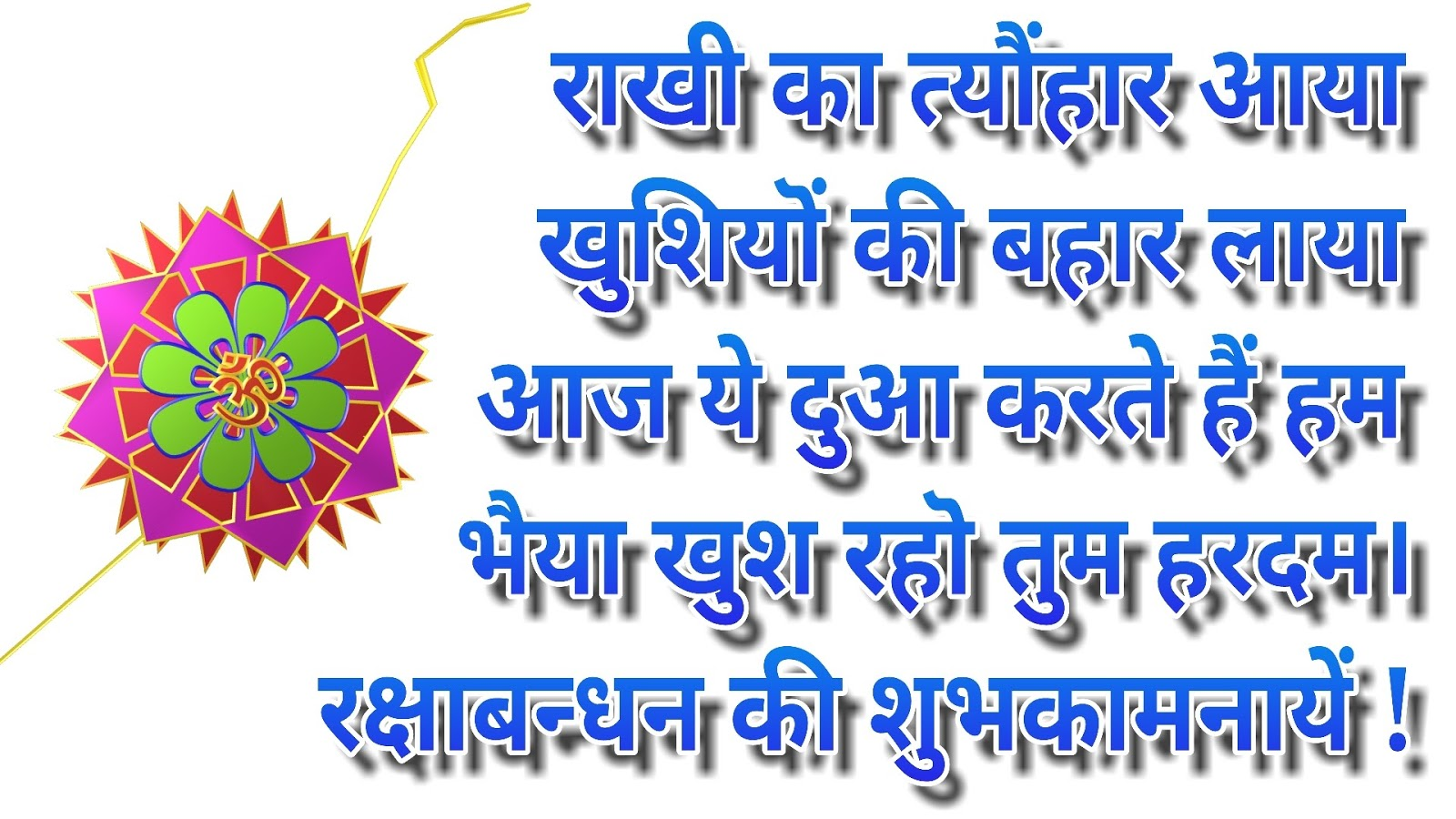 raksha bandhan essay in hindi Raksha bandhan essay in hindi and and all information about rakshabandhan history for students रक्षाबंधन की जानकारी और.