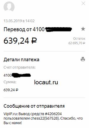 Выплата 639.24 рублей