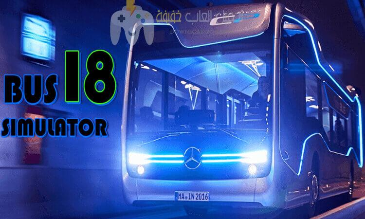 تحميل لعبة Bus Simulator 2018 للكمبيوتر وللاندرويد بحجم صغير من ميديا فاير