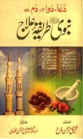 Nabavi Tareeqa Ilaj  Urdu Book