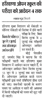 Haryana Open Reappear exam news