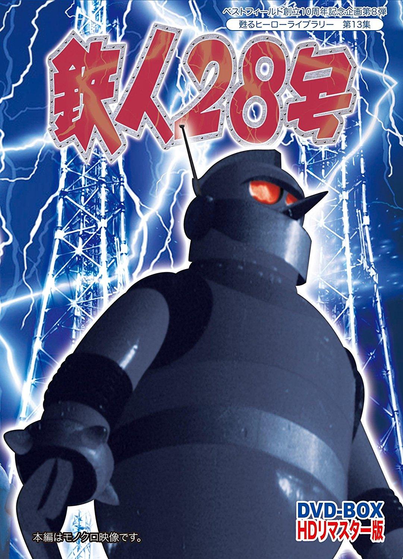 [ANIME] 鉄人28号 実写版 HDリマスター DVD-BOX (DVDISO/14.67GB)