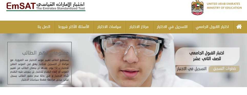جدول مواعيد اختبارات امتحان القبول الجامعى emsat لطلاب الصف الثاني عشر للعام الدراسى 2019-2020