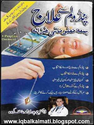 Pendulum Sy Elaj by Dr Chaudhry Muhammad Atif