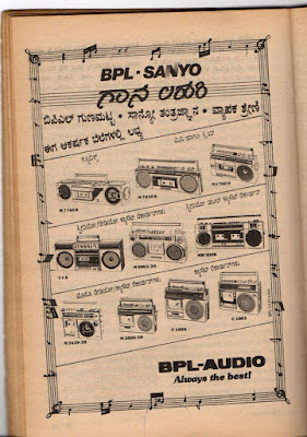 Old BPL Audio Advertisement from 1990