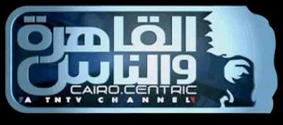 Al Kahera Wal Nas Live - القاهرة و الناس مباشر