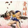 Ai Shimai: Futari no Kajitsu (Inmoral Sisters 1,2) [05/05][Sub Español][Sin Censura][MF]