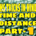 TIME AND DISTANCE PART - 1 समय और दूरी भाग - 1