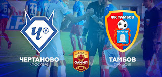 Чертаново – Тамбов смотреть онлайн бесплатно 24 марта 2019 прямая трансляция в 14:00 МСК.