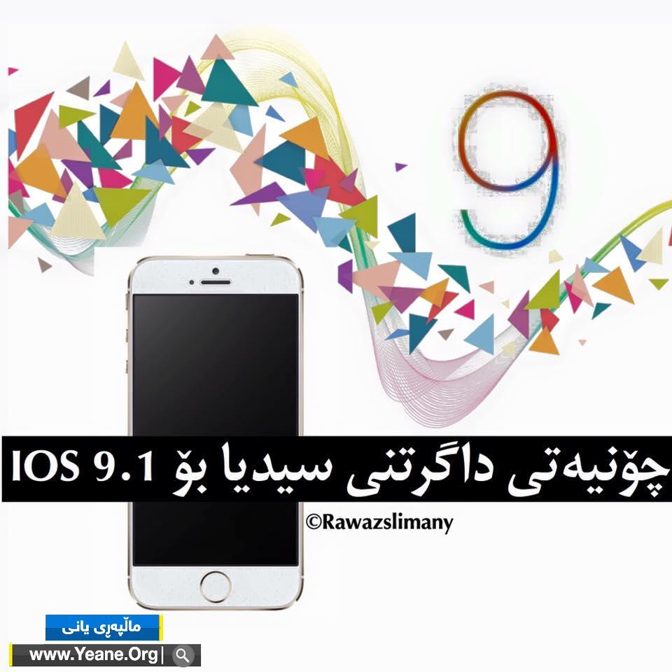 فێركاری | چۆنیهتی داگرتنی سیدیا بۆ iOS 9.1