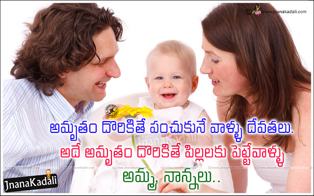 father and mother hd wallpapers with inspirational quotes in Telugu, Telugu Family importance quotes