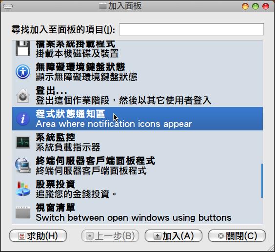 找回「傳統桌面」的 gcin 狀態通知區圖示 on Ubuntu 11.04+ | 凍仁的筆記