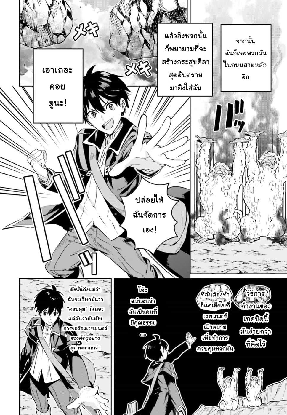 อ่านการ์ตูน Hametsu no Madou Ou to Golem no Ban Kisaki ตอนที่ 5 หน้าที่ 17