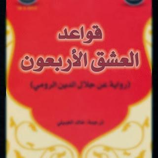 كتاب الطواسين للحلاج