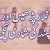 Salatul Hajat for Love Marriage - Powerful Wazifa for Love Marriage