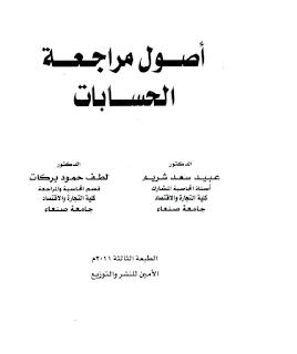كتاب مراجعة الحسابات pdf
